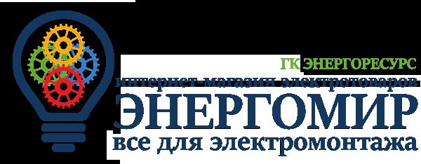 ЭНЕРГОМИР интернет-магазин электротоваров